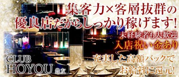 HOYOU~豊友~[ホウユウ](上野キャバクラ)のバイト求人・体験入店情報