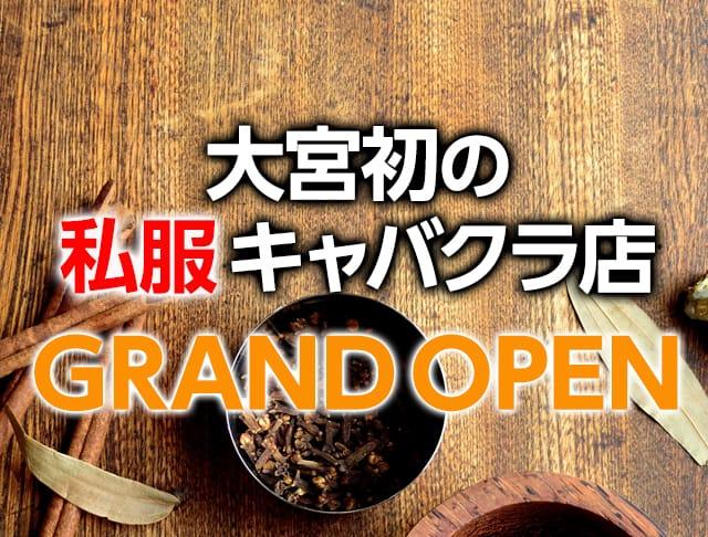 ドリュアス(大宮キャバクラ)のバイト求人・体験入店情報Photo1