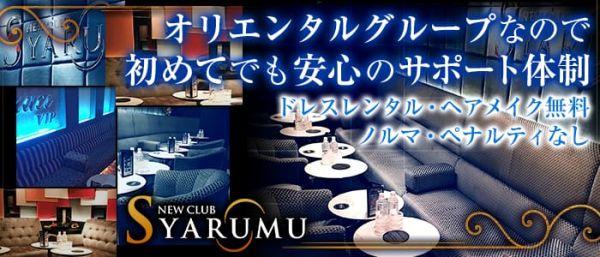 SYARUMU[シャルム]