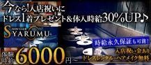 SYARUMU[シャルム] バナー