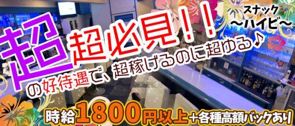 スナック ハイビ(平塚キャバクラ)のバイト求人・体験入店情報