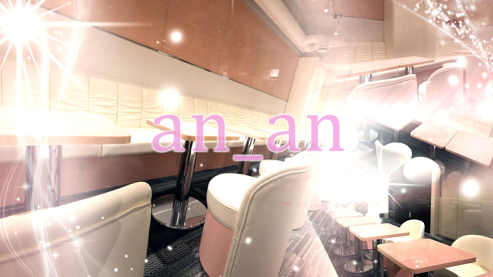an_an[アンアン] 新橋 キャバクラ TOP画像