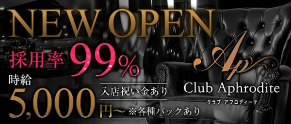 Club Aphrodite[クラブアフロディーテ]