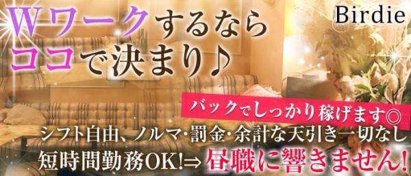 バーディ(赤坂キャバクラ)のバイト求人・体験入店情報