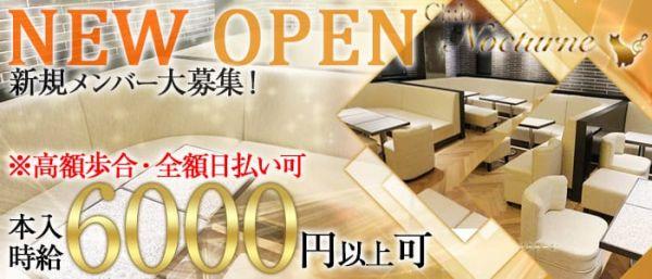 Club Nocturne[ノクターン](歌舞伎町キャバクラ)のバイト求人・体験入店情報
