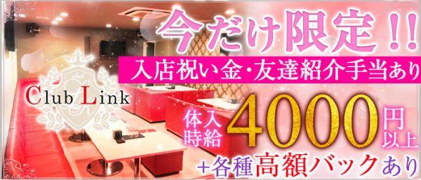 Club Link[クラブリンク](藤枝キャバクラ)のバイト求人・体験入店情報