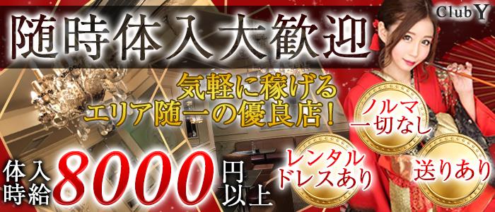 club Y[ワイ]