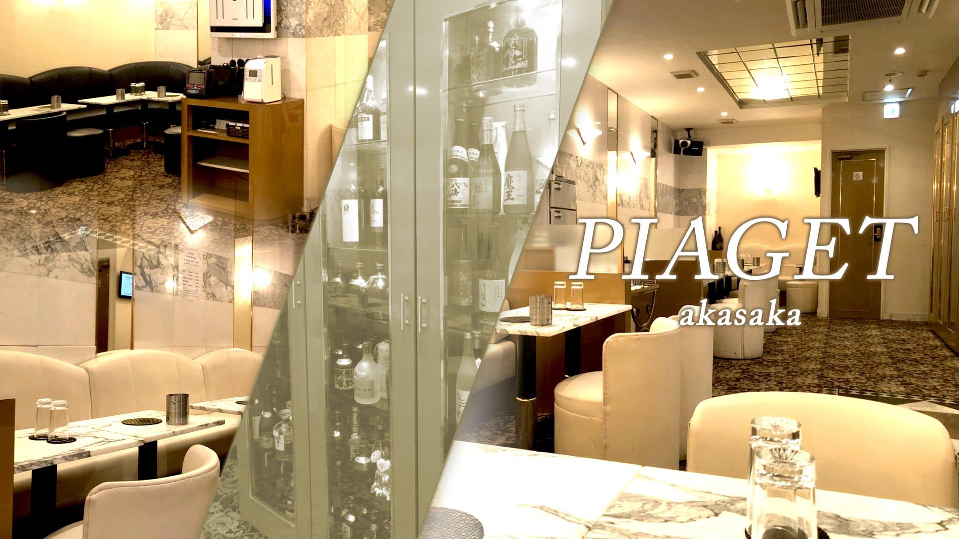 PIAGET[ピアジェ] 赤坂 キャバクラ TOP画像