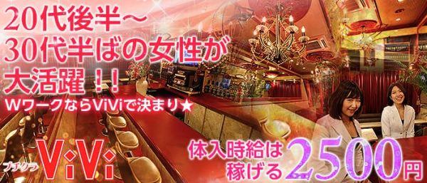 プチクラViVi(高円寺キャバクラ)のバイト求人・体験入店情報