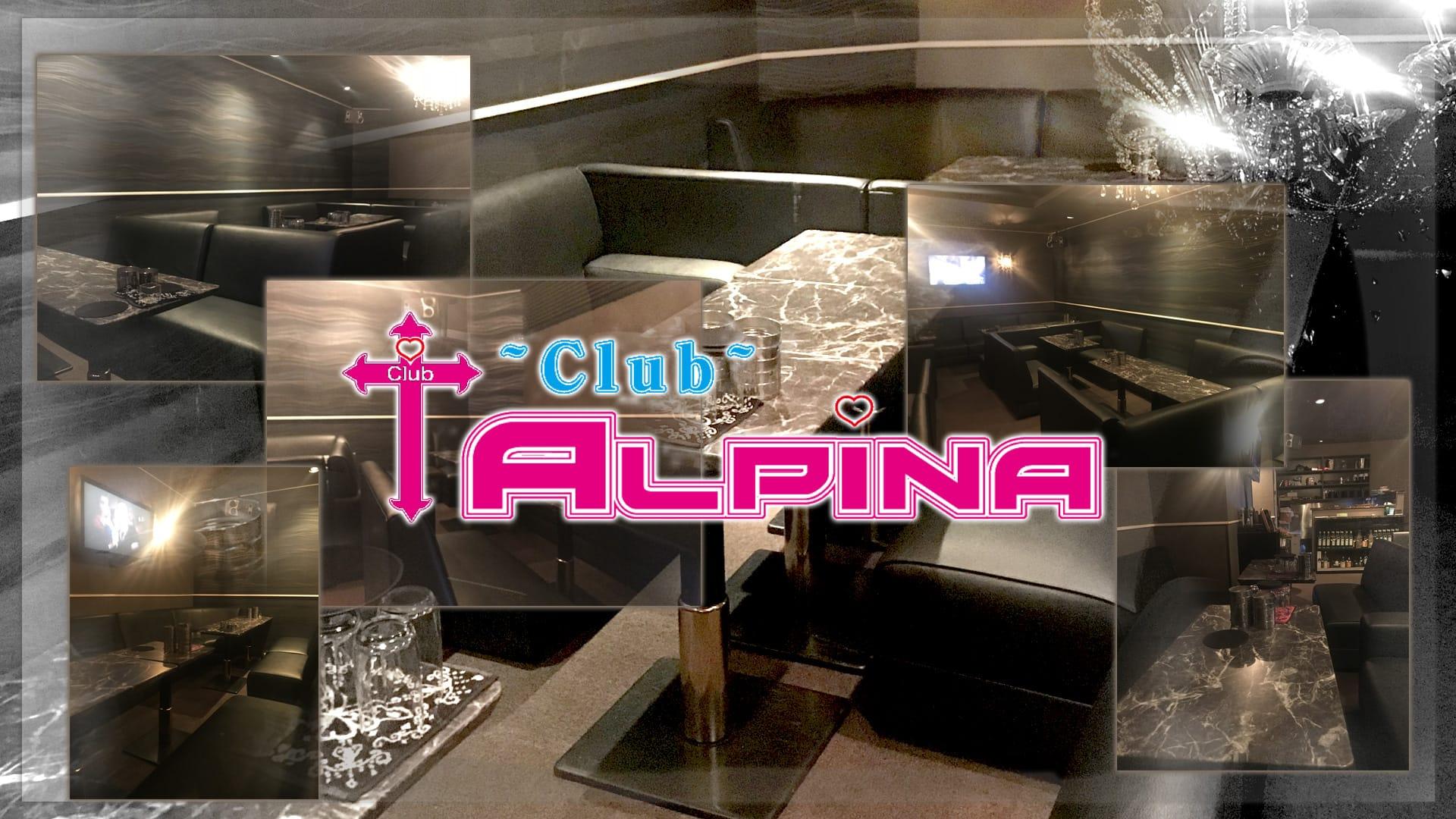 ALPINA[アルピナ] 静岡 キャバクラ TOP画像