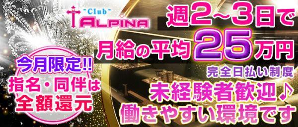 ALPINA[アルピナ](静岡キャバクラ)のバイト求人・体験入店情報