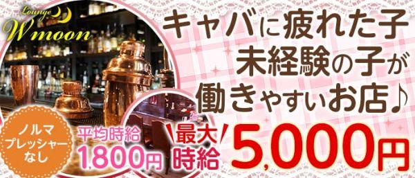 Wmoon [ダブルムーン](町田キャバクラ)のバイト求人・体験入店情報