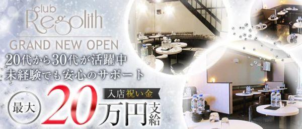 Club Regolith[レゴリス](北千住キャバクラ)のバイト求人・体験入店情報