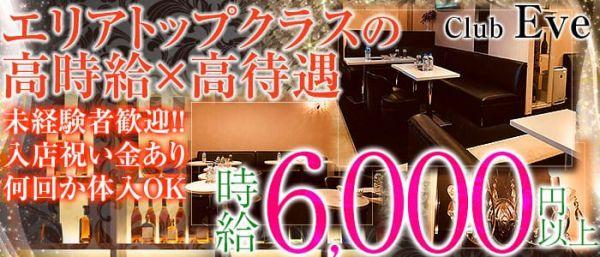 Club Eve[イヴ](新宿キャバクラ)のバイト求人・体験入店情報