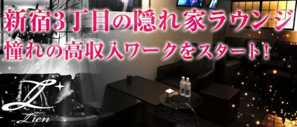 LOUNGE Lien[リアン](新宿キャバクラ)のバイト求人・体験入店情報