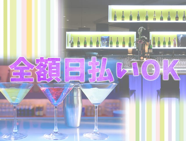 Bar Lounge 21(浦和キャバクラ)のバイト求人・体験入店情報Photo2