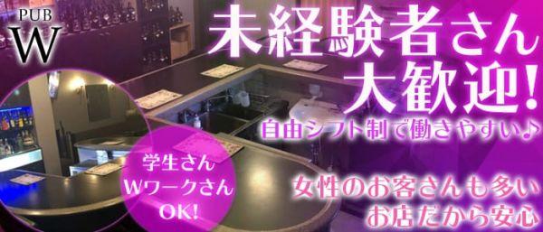 W [ダブリュー](町田キャバクラ)のバイト求人・体験入店情報
