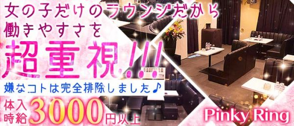 Pinky Ring [ピンキーリング](綱島キャバクラ)のバイト求人・体験入店情報