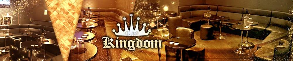 CLUB KINGDOM[キングダム] 大井町 キャバクラ TOP画像