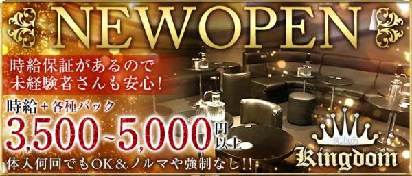 CLUB KINGDOM[キングダム](大井町キャバクラ)のバイト求人・体験入店情報