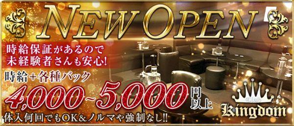 CLUB KINGDOM[キングダム](五反田キャバクラ)のバイト求人・体験入店情報