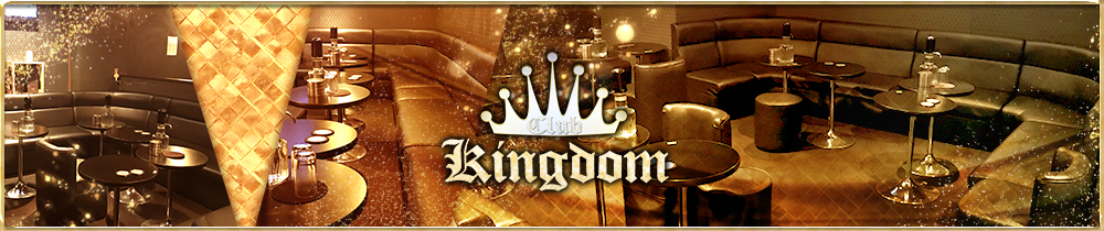 CLUB KINGDOM[キングダム] 五反田 キャバクラ TOP画像