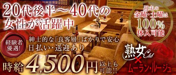 ムーランルージュ(東京キャバクラ)のバイト求人・体験入店情報