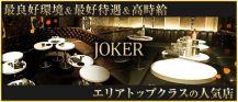 CLUB JOKER[ クラブジョーカー] バナー