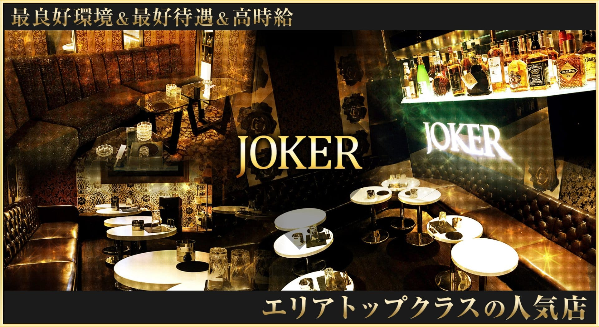 CLUB JOKER[ クラブジョーカー] 本厚木 キャバクラ TOP画像