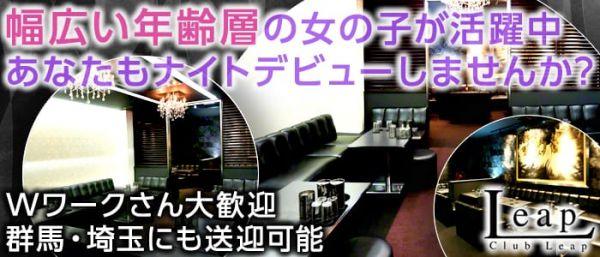 Club Leap[リープ](熊谷キャバクラ)のバイト求人・体験入店情報