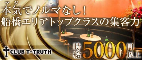 CLUB TRUTH [ティトゥルース](船橋キャバクラ)のバイト求人・体験入店情報