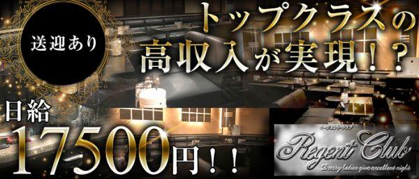 Regent Club[リージェントクラブ](三島キャバクラ)のバイト求人・体験入店情報