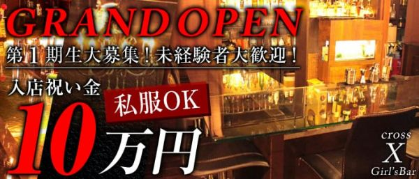 Girl'sBar cross(ガールズバークロス)(渋谷キャバクラ)のバイト求人・体験入店情報