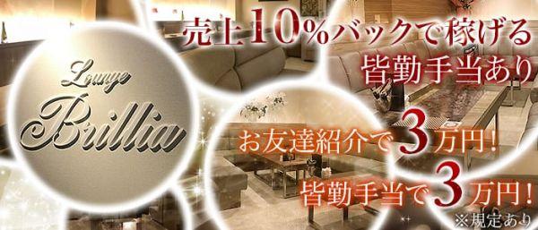 ブリリア(浜松キャバクラ)のバイト求人・体験入店情報