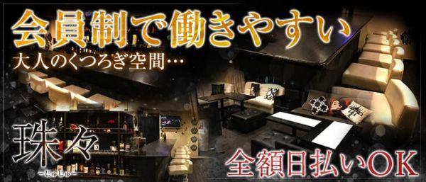 【会員制ラウンジ】珠々[じゅじゅ](六本木キャバクラ)のバイト求人・体験入店情報