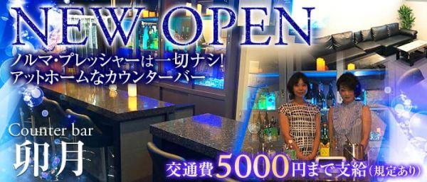 Counter bar 卯月(小岩キャバクラ)のバイト求人・体験入店情報
