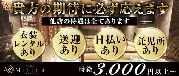 New club Millea[ミレア](浜松キャバクラ)のバイト求人・体験入店情報
