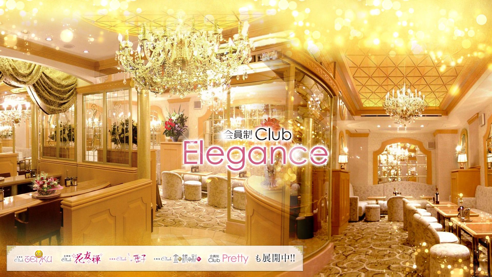 Club Elegance[エレガンス] TOP画像