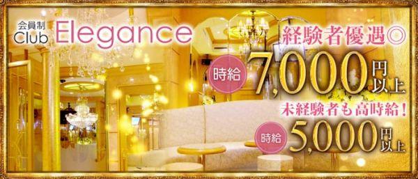 Club Elegance[エレガンス](銀座キャバクラ)のバイト求人・体験入店情報