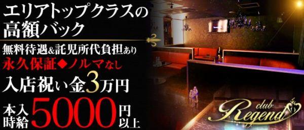 Club Regend[レジェンド](川越キャバクラ)のバイト求人・体験入店情報