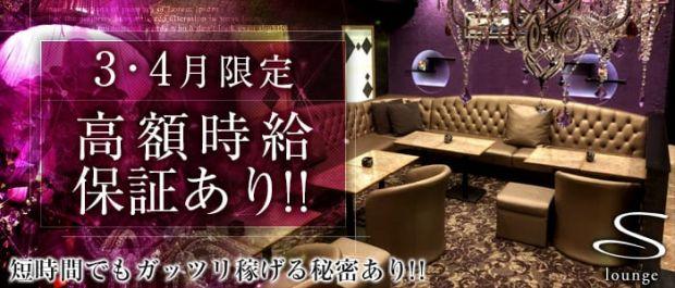 Lounge S[ラウンジ エス] バナー