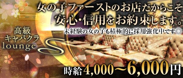 Lounge S[ラウンジ エス](藤沢キャバクラ)のバイト求人・体験入店情報