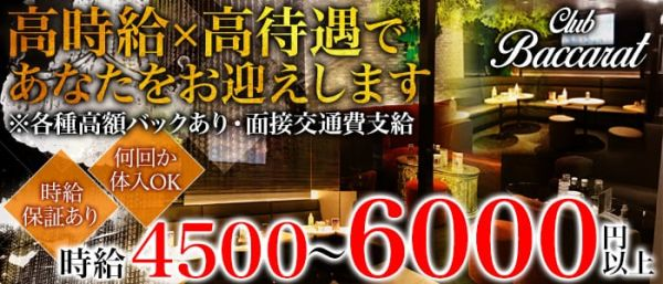 Club Baccarat[バカラ](上野キャバクラ)のバイト求人・体験入店情報