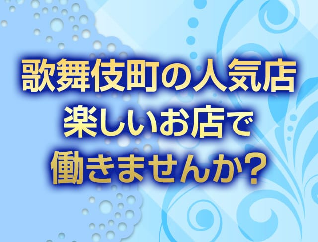 Gisele[ジゼル](歌舞伎町キャバクラ)のバイト求人・体験入店情報Photo2