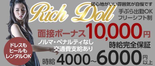 Rich Doll[リッチドール](北千住キャバクラ)のバイト求人・体験入店情報