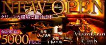 Mandarin Club[マンダリンクラブ] バナー
