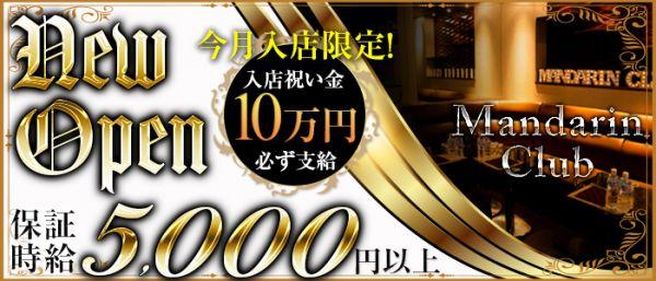 Mandarin Club[マンダリンクラブ](立川キャバクラ)のバイト求人・体験入店情報