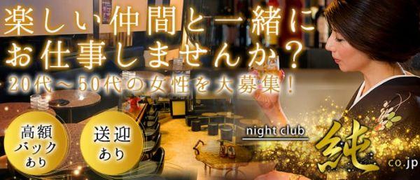 night club 純Co.jp[ジュンコ](草加キャバクラ)のバイト求人・体験入店情報
