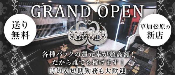 ココロ(草加キャバクラ)のバイト求人・体験入店情報