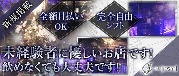 キャンパスラウンジ ジュエル(吉祥寺キャバクラ)のバイト求人・体験入店情報